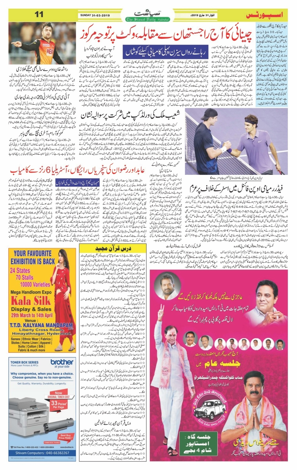 siasat -31 March