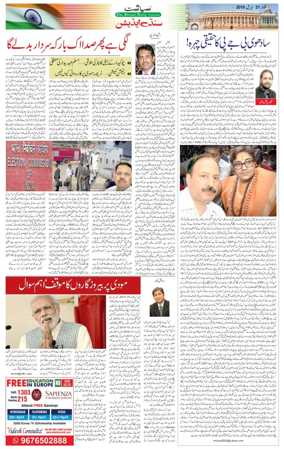 Siasat -21 April